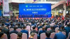 第二届中国·清丰实木家具博览会