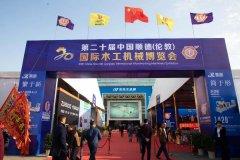第20届中国顺德(伦教)国际木工